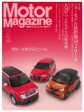 Motor Magazine 2016年2月号/No.727