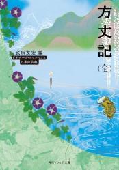 方丈記(全) ビギナーズ・クラシックス 日本の古典