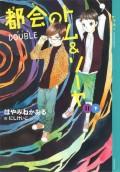 【期間限定価格】都会のトム&ソーヤ(11) 《DOUBLE》下