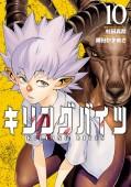 キリングバイツ10(ヒーローズコミックス)