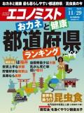 週刊エコノミスト2016年11/29号