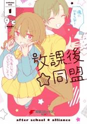 放課後☆同盟(1)