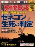 週刊ダイヤモンド 01年12月22日号