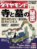 週刊ダイヤモンド 08年1月12日号
