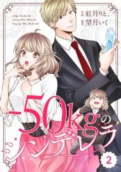 【期間限定価格】comic Berry's -50kgのシンデレラ(分冊版)2話