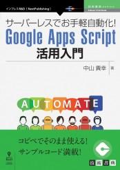 サーバーレスでお手軽自動化!Google Apps Script活用入門