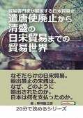 貿易専門家が解説する日本貿易史。遣唐使廃止から清盛の日宋貿易までの貿易世界。