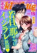 濃蜜kisshug Vol.15「〜獣・和服男子〜 若旦那サマにイジラレ放題」