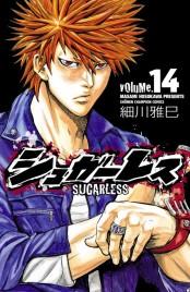シュガーレス volume.14