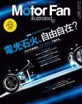 Motor Fan illustrated Vol.91