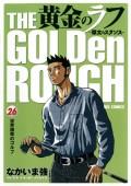 黄金のラフ 〜草太のスタンス〜 26