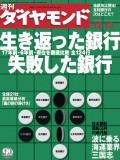 週刊ダイヤモンド 03年12月13日号