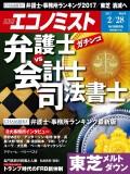 週刊エコノミスト2017年2/28号