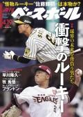 週刊ベースボール 2021年 4/19号