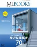 ML BOOKSシリーズ 身近な建築家70