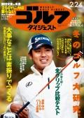 週刊ゴルフダイジェスト 2015/2/24号