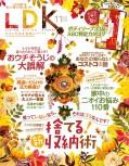 LDK (エル・ディー・ケー) 2016年 11月号