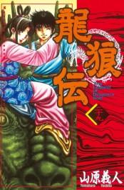 龍狼伝 The Legend of Dragon's Son(29)