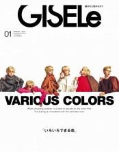 GISELe2020年1月号