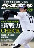 週刊ベースボール 2020年 2/17・24合併号