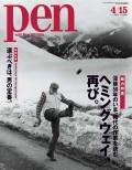 Pen 2011年 4/15号