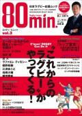 80min.エイティ・ミニッツ 3号〜日本ラグビー応援ムック〜