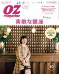 OZmagazine  2018年10月号  No.558