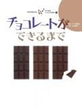 チョコレートができるまで