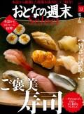 おとなの週末セレクト「旨さに感涙! ご褒美寿司」〈2016年12月号〉
