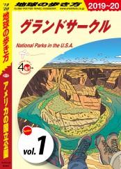 地球の歩き方 B13 アメリカの国立公園 2019-2020 【分冊】 1 グランドサークル
