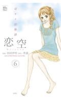 恋空 切ナイ恋物語6