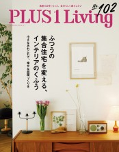 PLUS1 Living No.102 Spring2018