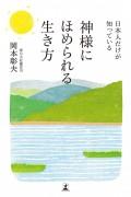 【期間限定価格】日本人だけが知っている 神様にほめられる生き方
