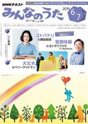 NHK みんなのうた 2019年6月・7月