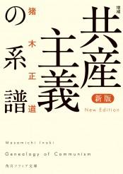 新版 増補 共産主義の系譜