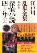 探偵小説四十年(下)〜江戸川乱歩全集第29巻〜