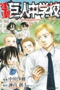 【期間限定価格】進撃!巨人中学校 titan junior high school(3)