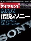週刊ダイヤモンド 12年2月4日号