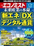 週刊エコノミスト2021年4/27号