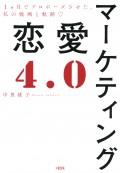 マーケティング恋愛4.0(大和出版)
