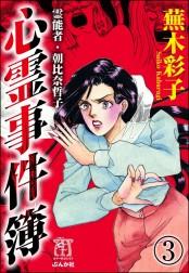霊能者・朝比奈哲子 心霊事件簿(分冊版) 【第3話】