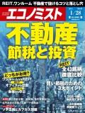 週刊エコノミスト2014年1/28号