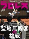 週刊プロレス 2020年 3/25号 No.2057
