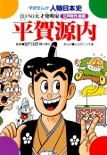 学研まんが人物日本史22 平賀源内
