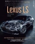 Motor Fan illustrated特別編集 レクサスLSのテクノロジー