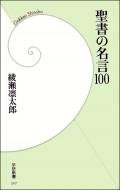 【期間限定価格】聖書の名言100