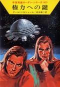 【期間限定価格】宇宙英雄ローダン・シリーズ 電子書籍版86