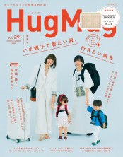 HugMug(ハグマグ)Vol.29