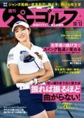 週刊パーゴルフ 2020/10/13号