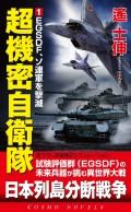 超機密自衛隊(1)EGSDF、ソ連軍を撃滅